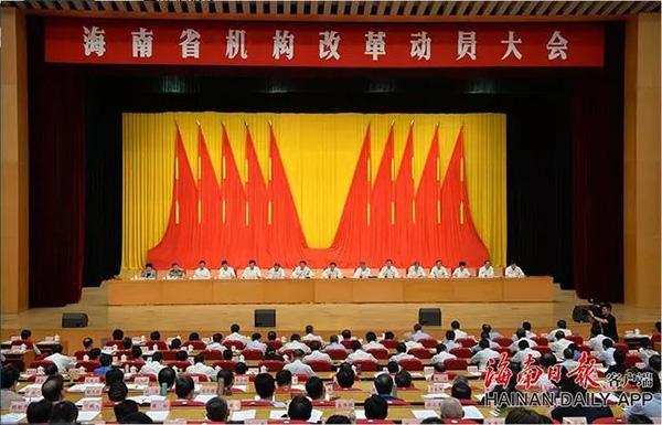 海南省机构改革动员大会在省人大会堂召开。 海南日报记者 王凯 摄