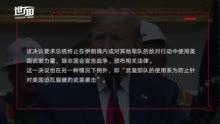 """限制特朗普对伊动武:美国众议院的""""膝跳式反应"""",UK Clearing House"""