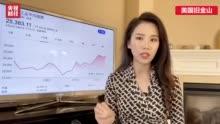 视频:油价又创下一个历史纪录!大涨88% 更值得关注的是|德国dax30