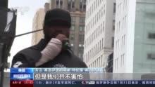 美国纽约示威者集会 要求消除种族歧视(含视频)