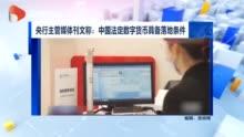 央行主管媒体刊文称:中国法定数字货币具备落地条件(视频) 中国人民银行_LBRCHINA_LBRCHINA网