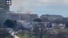 美国国会大厦附近发生火灾 总统就职典礼彩排被取消,炒外汇开户