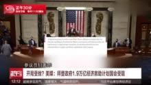 视频:开局受挫?拜登政府1.9万亿经济计划国会受阻|外汇短线交易