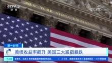 """全球市场恐慌情绪蔓延 收益率""""闪电""""飙升担心美债""""风暴""""?,怎样炒外汇"""