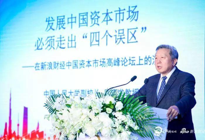 吴晓求:资本市场最该教育的是上市公司 而不是投资者