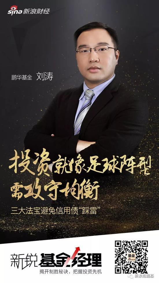 鹏华基金刘涛:投资就像足球阵型 需攻守均衡