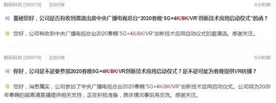 8K版春晚够炫:券商高呼4万亿市场来临 多股率先涨停