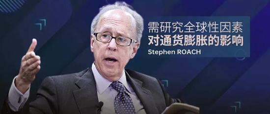 罗奇:相比短期通胀压力 我更担心美元贬值带来的金融风险