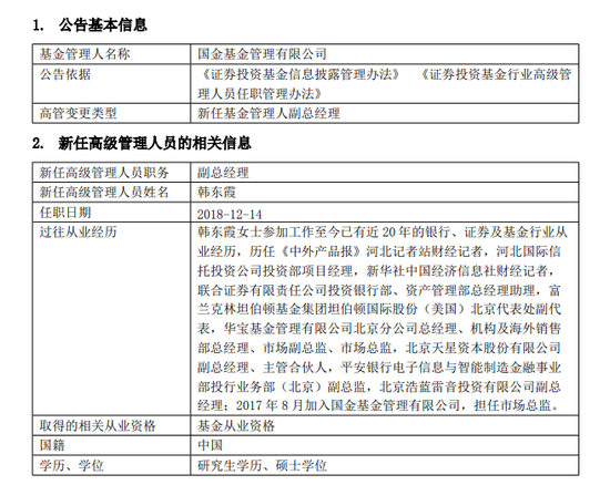 国金基金新任韩东霞为副总经理 此前为公司市场总监