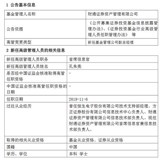 财通资管新任孔朱亮为CIO 刘泉接替钱慧为合规负责人