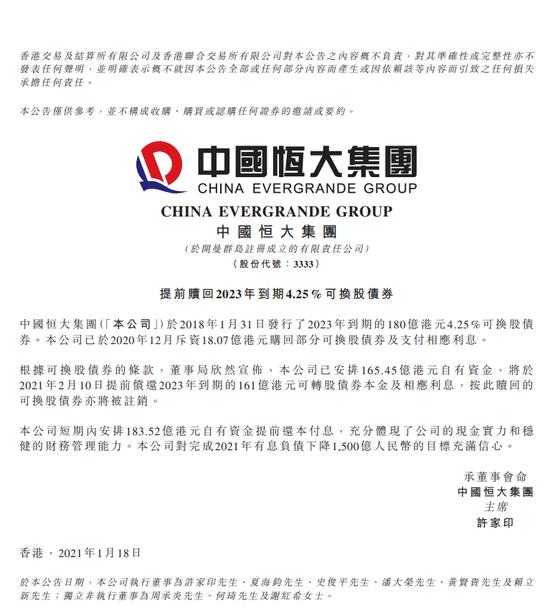中国恒大:自有资金提前偿还23年到期的183.52亿港元可换股债券