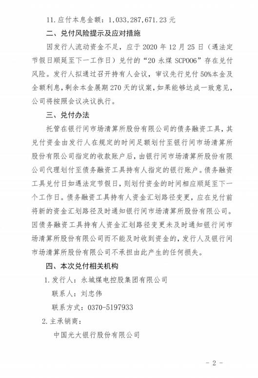 """永城煤电:10亿""""20永煤SCP006""""兑付存在不确定性"""