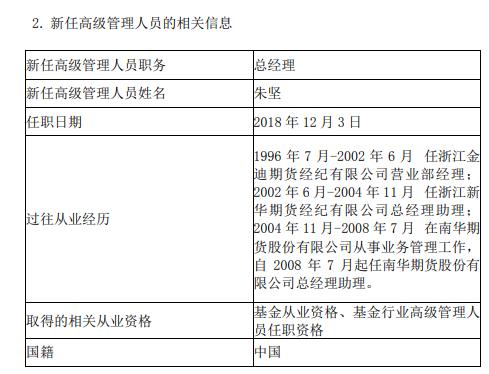 南华基金总经理路秀妍离任 新任朱坚为总经理