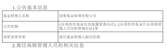 国泰基金高管变更:副总经理陈星德由于个人原因离职