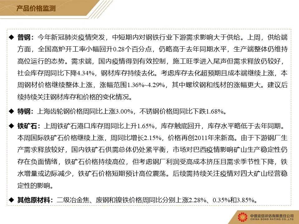 中债监测周报丨钢铁行业 :普钢价格继续普涨;铁矿石价格再创新高