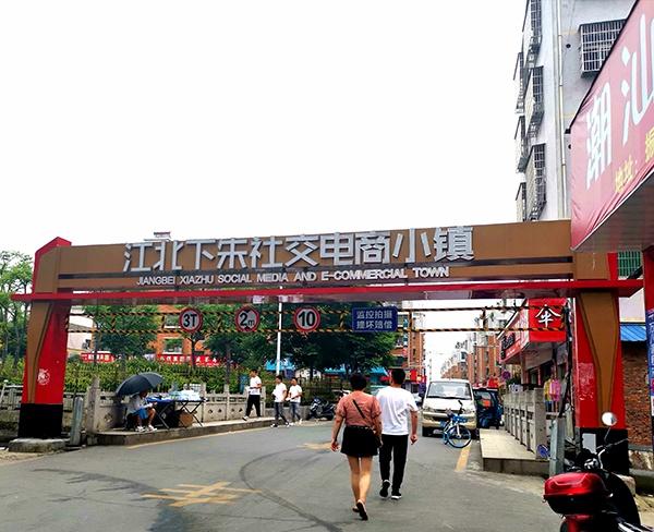 江北下朱电商社交直播小镇 澎湃新闻记者 吴雨欣 图
