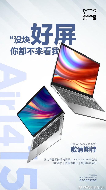 联想公布小新 Air 14/15 2021:11代酷睿+MX 450
