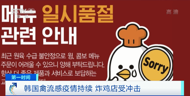韩国已有近百家农场暴发禽流感 鸡蛋价格持续攀升