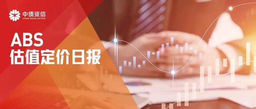 中债资信ABS估值定价日报-20210219