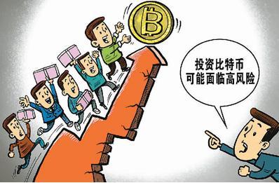 """人民日报:比特币不具备货币""""法定地位"""" 应提高风险意识"""