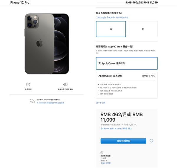国人太给力:iPhone 12和iPhone 12 Pro的首批供货已经基本抢光