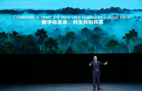 华为彭中阳:智能社会的发展需要构建行业数字化转型新范式