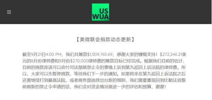 微信禁令背后的华人群像:重启QQ、公益组织筹款破百万