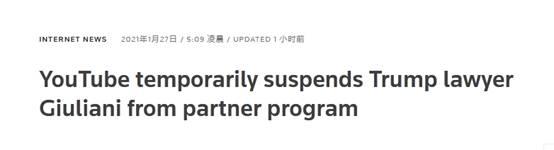 """美媒:YouTube暂封特朗普律师朱利安尼""""合作伙伴"""