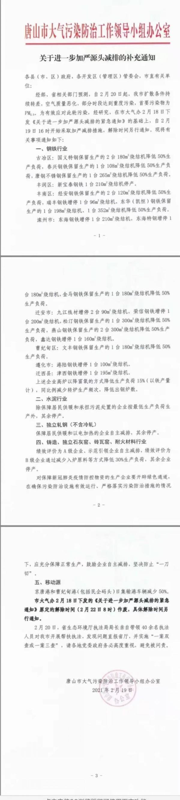 唐山市关于进一步加严源头减排的补充通知