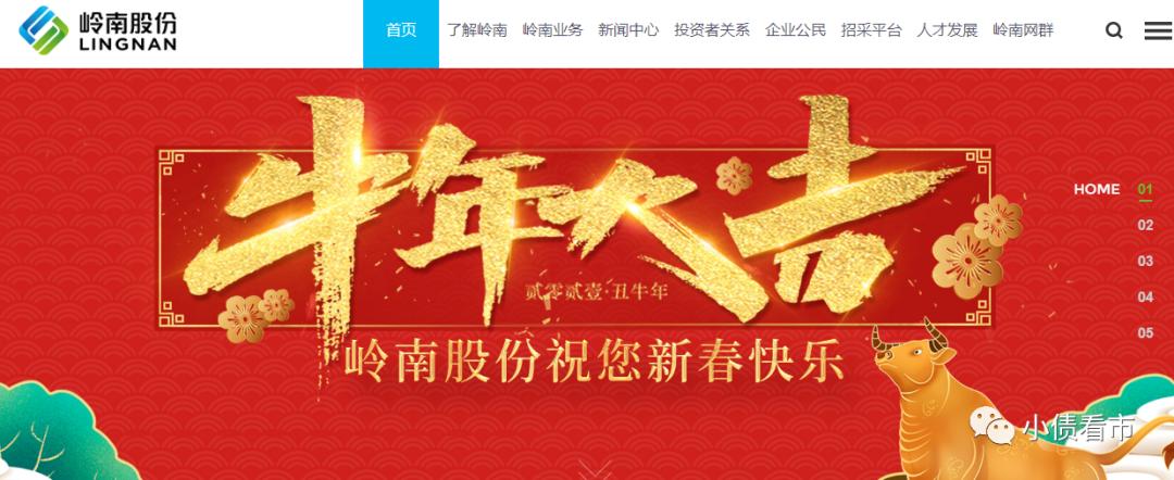 业绩爆雷!岭南股份去年巨亏4亿 外延式并购埋下隐患