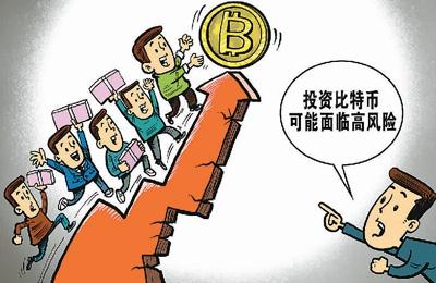 人民日报海外版:比特币冲高,风险要当心