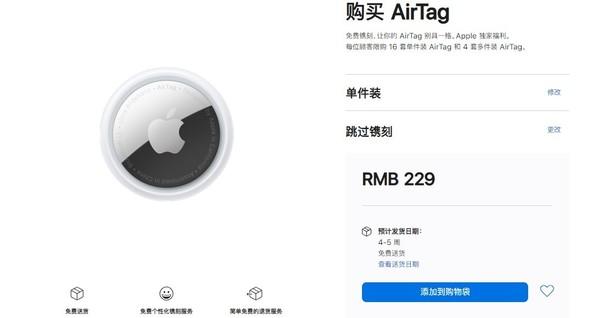 太受歡迎!蘋果AirTag送貨時間從5-7天延長至4-5周