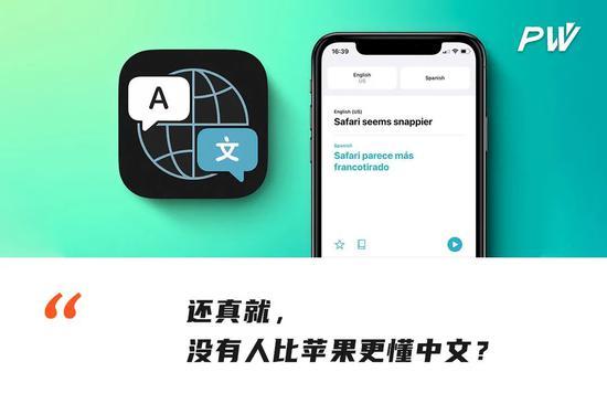 人类已经阻止不了苹果翻译了!
