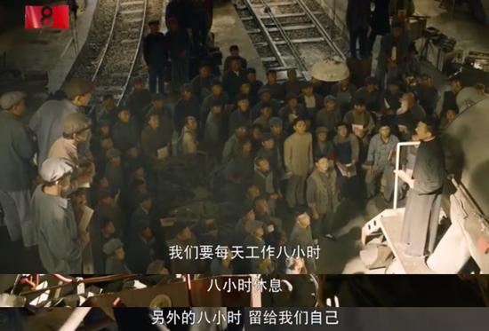 電視劇《覺醒年代》中,李大釗向大家介紹了歐美工人爭取8小時工作制的斗爭