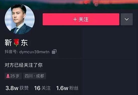 """""""假靳东""""账号(图源:网络)"""