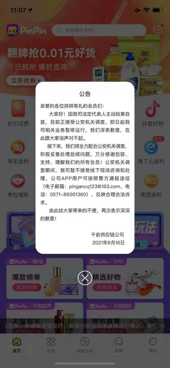 图片来源:拼拼有礼App截图