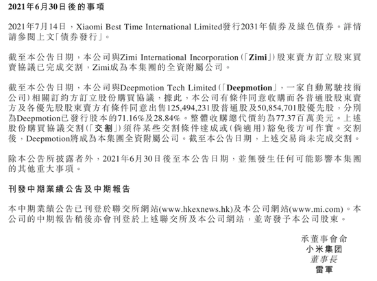 小米收購DeepMotion信息,截圖自小米財報