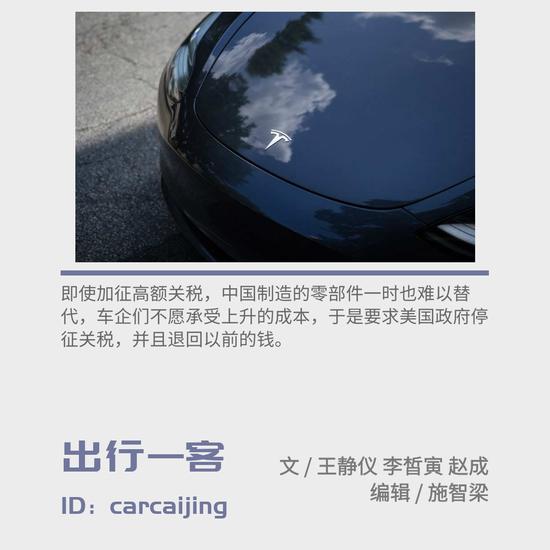 """特斯拉奔驰等起诉美国政府,车企们为什么离不开""""中国制造""""?"""