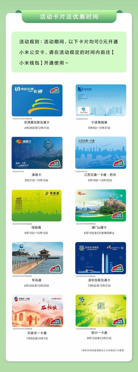 小米手机公交最新:11 张卡 300+ 城,全部免费开卡出行