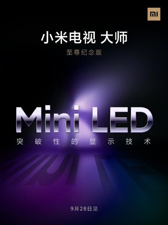 小米电视大师至尊版搭载 Mini LED 突破性显示屏技术