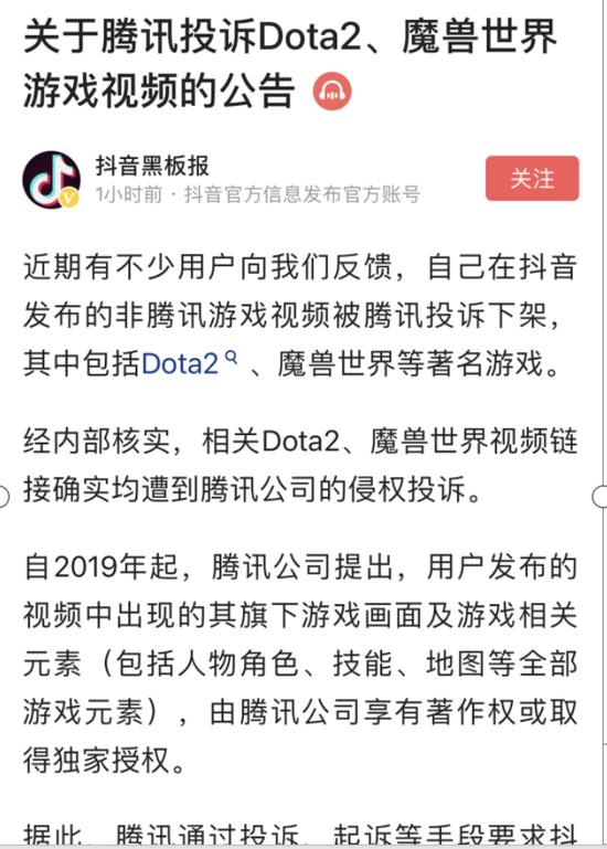 抖音用户发布Dota2、魔兽世界游戏视频遭腾讯投诉