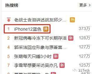 """iPhone 12蓝色""""翻车""""了?因为颜色太丑,网友吵"""