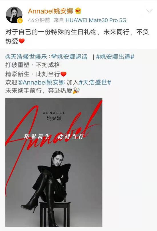 任正非之女姚安娜正式出道 官方海报曝光(图)