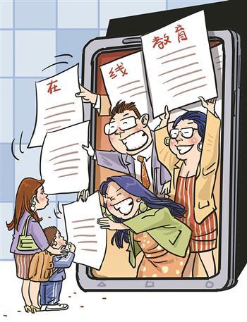 工人日报:在线教育不能忘记教育的初心