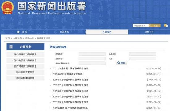 (国家新闻出版署至今未公布9月的网游审批信息)