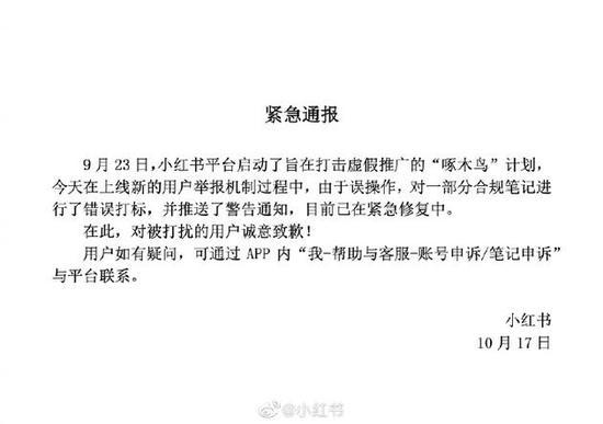 小红书回应对合规笔记错误打标:误操作