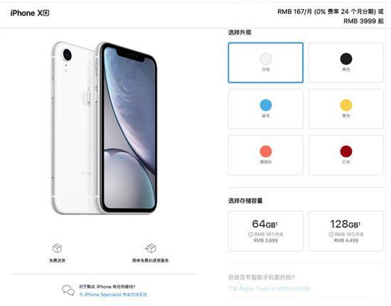 iPhone 12发布 苹果中国对iPhone XR/11大降价:跌破四千