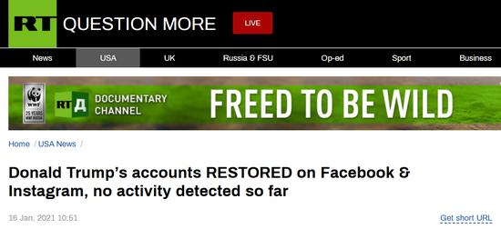 """俄媒:脸书公司悄悄""""解封""""特朗普脸书账号和"""
