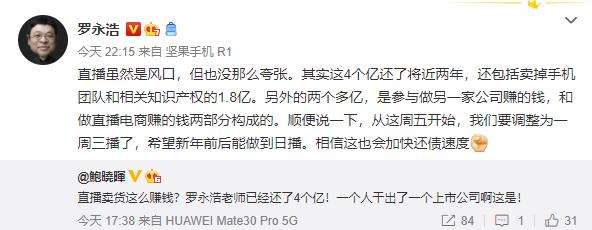 罗永浩回应直播有多赚钱:虽然是风口 但也没那么夸张