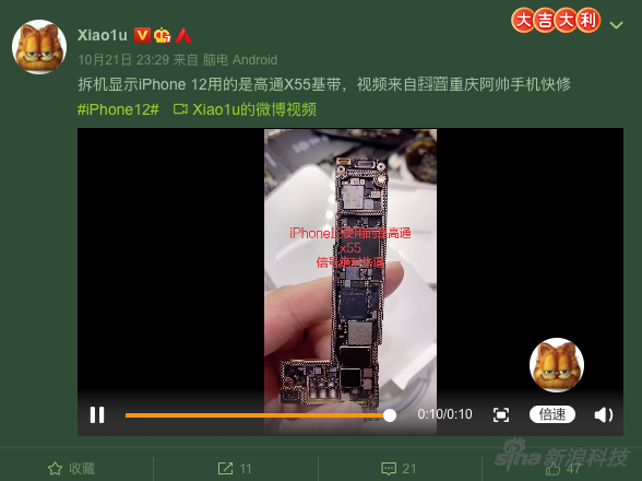 疑似iPhone 12拆解视频:采用高通X55基带